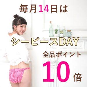 day_sei