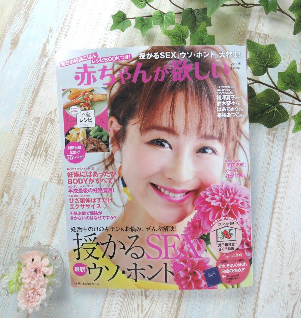 雑誌「赤ちゃんが欲しい」のプレゼントインフォメーションのコーナーに、「キャンディPlus」と「健康ブレンド茶」が掲載!