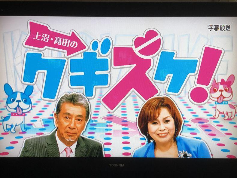 上沼・高田のクギズケ!でふんどしパンツが紹介されました!