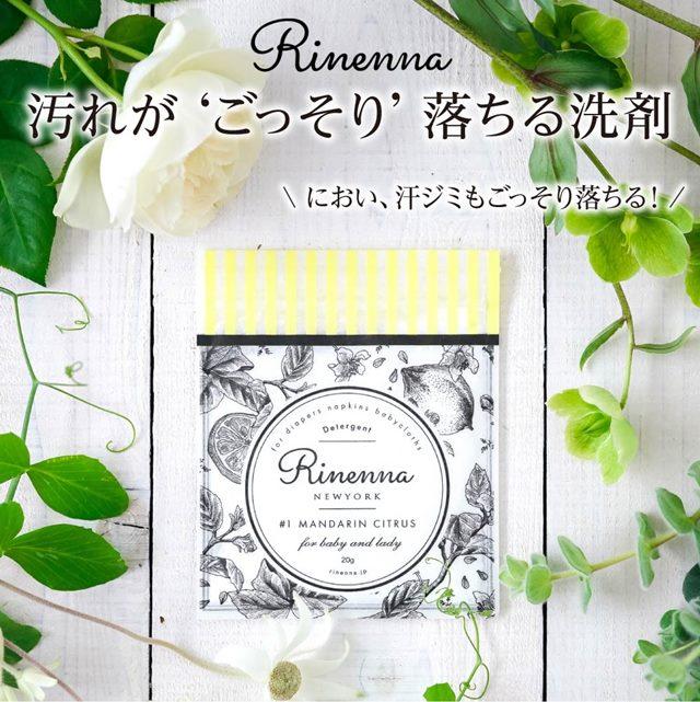 シーピースで販売しているつけ置き洗剤「リネンナ」は、もみ洗い不要で驚きの洗浄力!