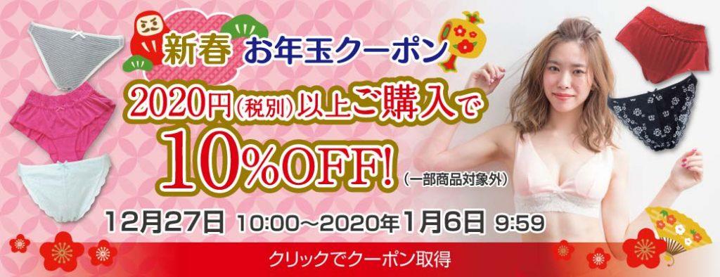 2020円以上のお買い物に使える10%OFFクーポン配布中!