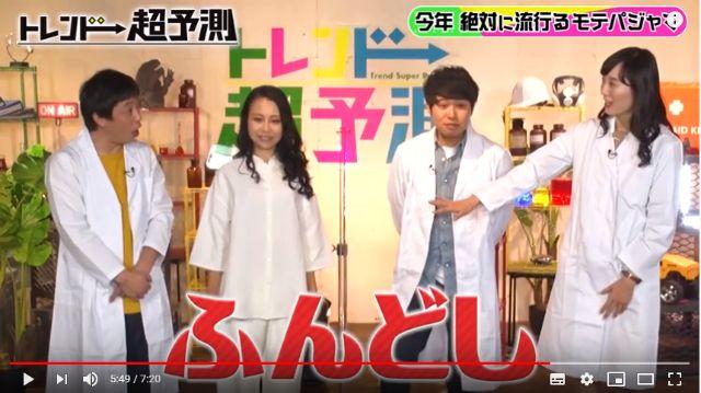 2月には、グノシーの番組で小林麻利子先生が、ふんどしパンツを紹介してくださいました。