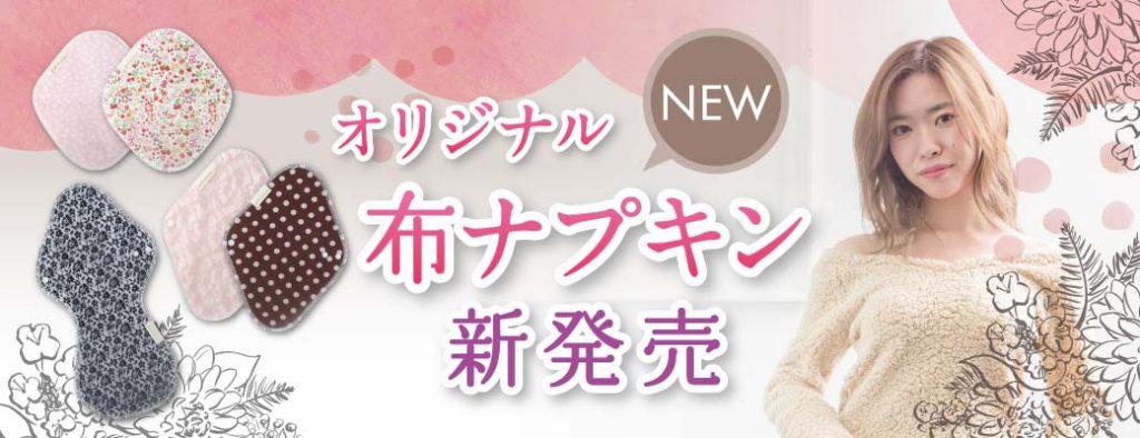 新発売のシーピースオリジナル布ナプキンはこちらからご購入いただけます♪