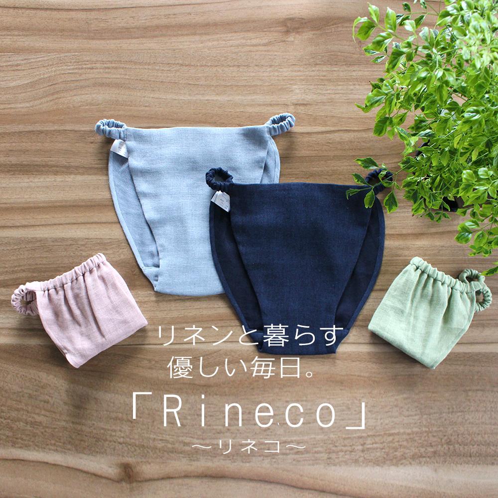 【新発売】ふんわり軽やかなリネンのもっこふんどし 「Rineco~リネコ~」 | Sheepeace(シーピース)公式ブログ