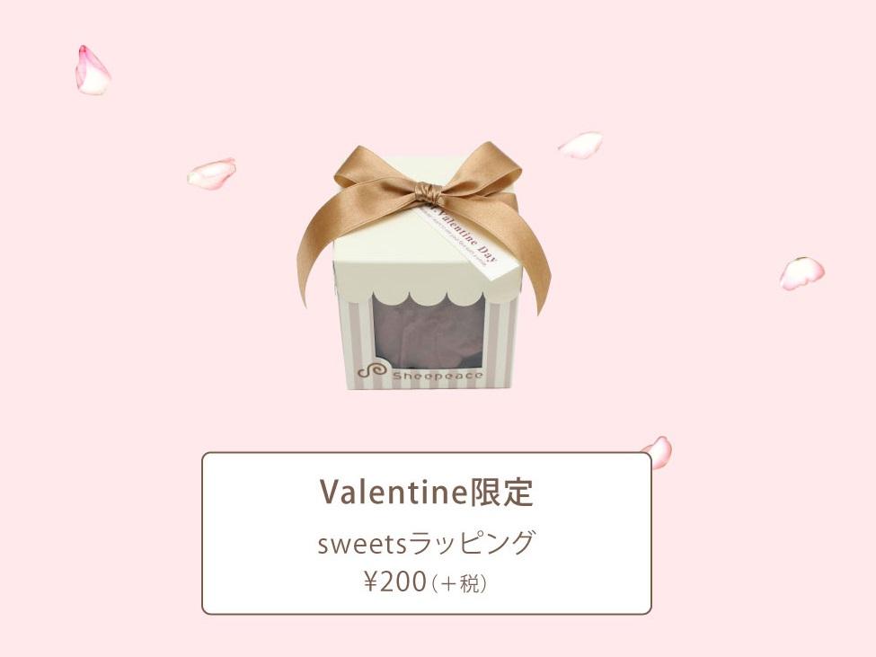 今年は、バレンタイン限定のsweetsラッピングもご用意しております。スイーツをイメージした可愛いパッケージですよ。
