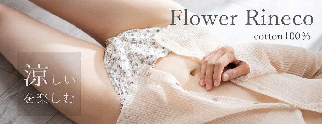 FlowerRineco
